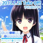 『この大空に、翼をひろげて FLIGHT DIARY』