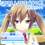 �ؤ�������ˡ����Ҥ?�� FLIGHT DIARY�������ϤҤ?�äƤ������������Ͱ���Ver