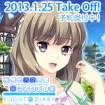 �ؤ�������ˡ����Ҥ?�� FLIGHT DIARY�������ϤҤ?�äƤ����������������ҤФ�Ver
