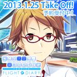 『この大空に、翼をひろげて FLIGHT DIARY』世界はひろがっていく―― 田崎柾次Ver